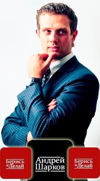 Бизнес: Берись и делай. Андрей Шарков. Онлайн.