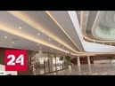 Уникальный концертный зал Зарядье последние приготовления Россия 24