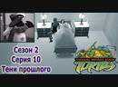 TMNT сезон 2 серия 10 Тени прошлого.
