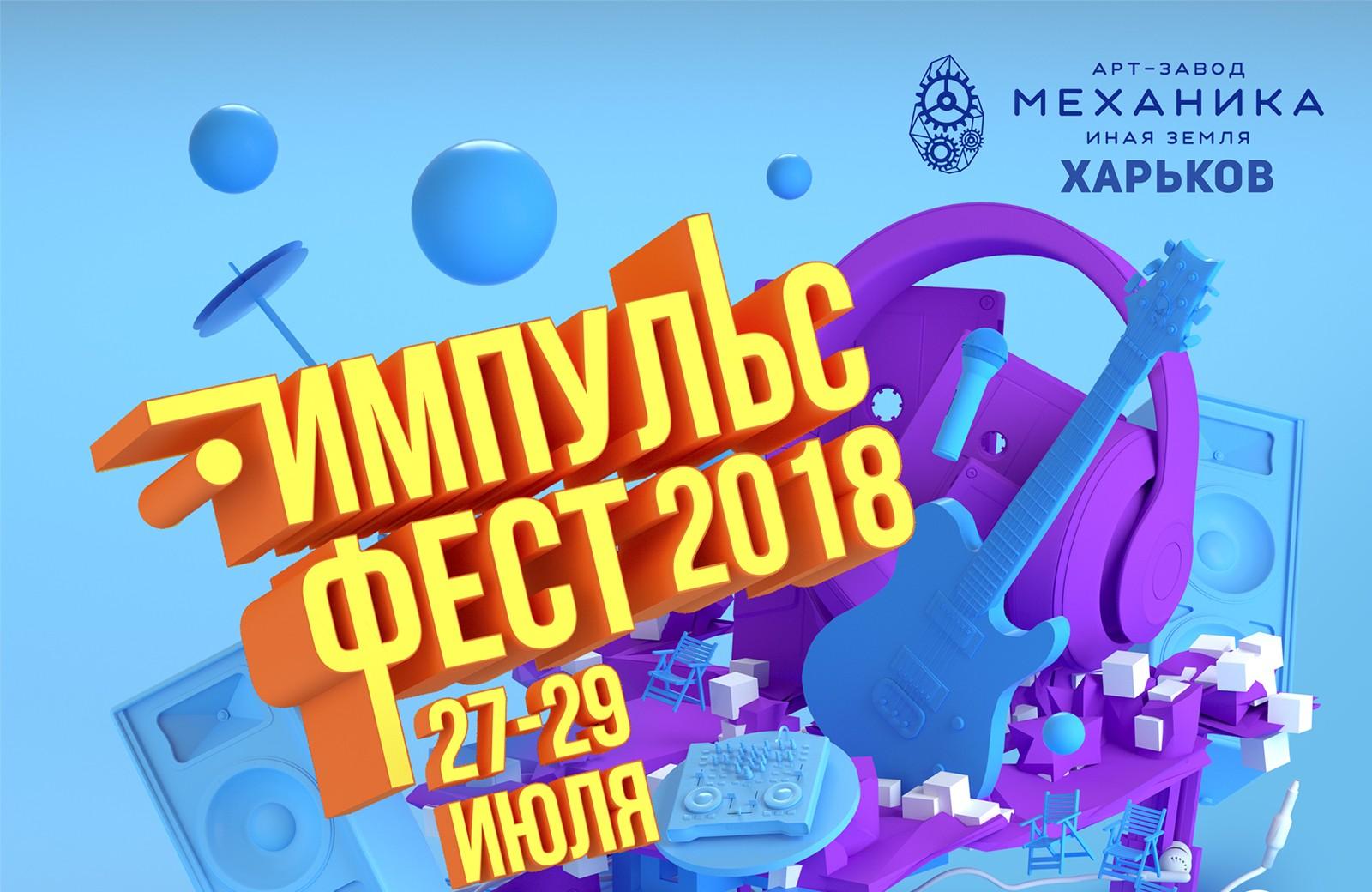 Купить билеты на Импульс Фест Харьков