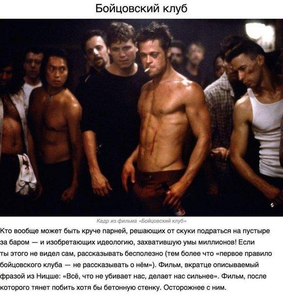 10 мужских фильмов