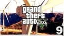 Прохождение Grand Theft Auto V GTA 5 Часть 9 Мистер Филипс