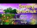 Сергей Грищук -Этот сказочный мир/ Sergey Grischuk - This fabulous world