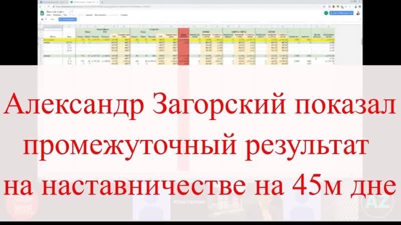 Александр Загорский - промежуточный результат наставничества на 45м дне
