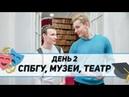 Ломоносовская Ассамблея День 2 СПбГУ и Театр
