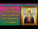 О Том, что Духовные Люди Подлежат Искушениям и Скорбям - прп. МАКАРИЙ ВЕЛИКИЙ(Египетский)Беседа 16