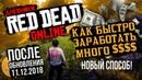 Red Dead Online БЕСКОНЕЧНЫЕ ДЕНЬГИ Как быстро заработать денег