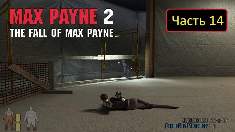 Max Payne 2 The Fall of Max Payne Часть 14 Закон ямы