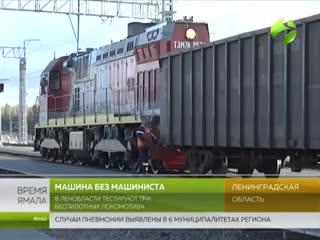 Как В Ленинградской области тестируют беспилотные локомотивы