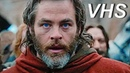 Король вне закона трейлер - русский и ламповый - VHSник
