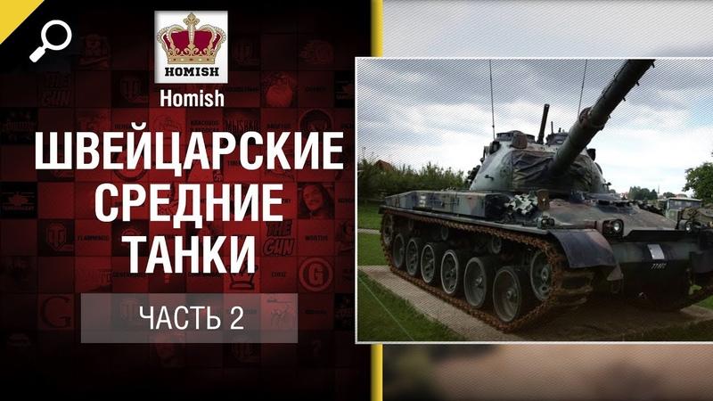 Швейцарские Средние Танки - Часть 2 - Будь готов! - от Homish [World of Tanks]