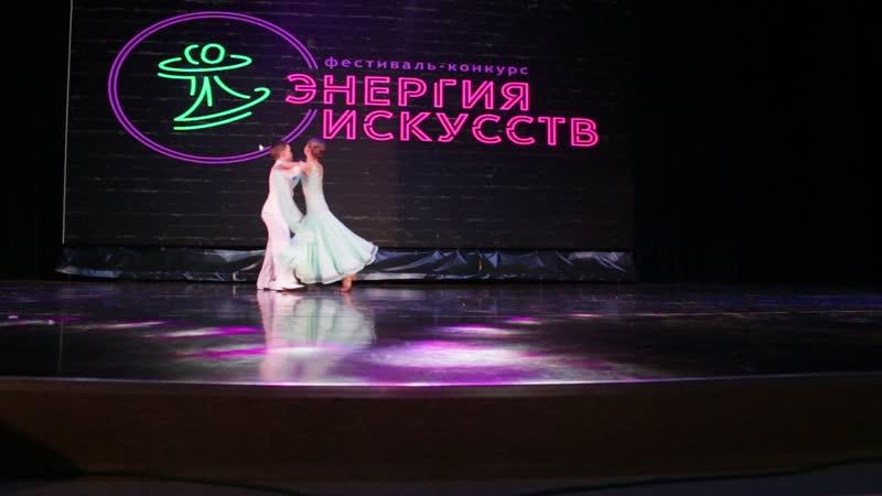Коллектив Меридиан Вальс (дети) Всероссийский фестиваль-конкурс Энергия искусств - 2018