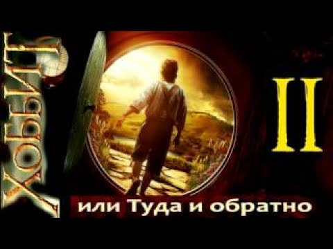 Хоббит, или туда и обратно - аудиокнига - часть 2 - Джон Р. Р. Толкин