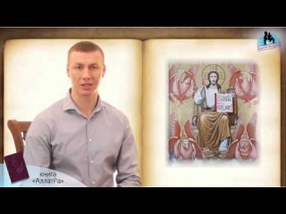 Христианская мифология о Четырёх сущностях человека. Фрагмент. АллатРа ТВ