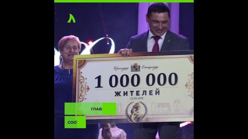 Краснодар официально признали городом-миллионником | АКУЛА
