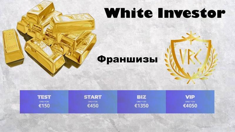 VIP Rentier Club VRC Обзор франшиз