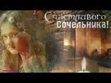 Юрий Охочинский _ В ночь перед Рождеством