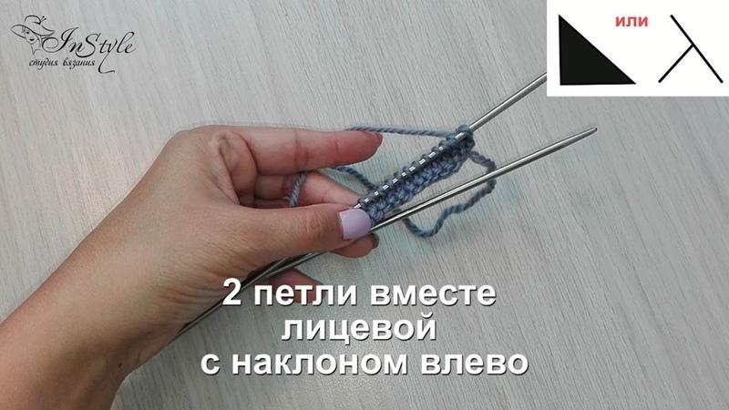 2 петли вместе лицевой с наклоном влево. Вязание спицами (left leaning decrease)