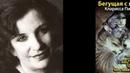 Эстес Кларисса Пинкола Бегущая с волками Соболева Елена, 2015, Мифы Легенды Эпос Психология Куль