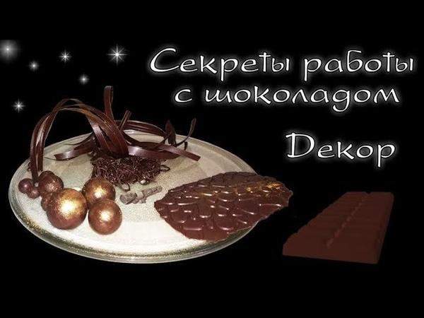 Декор из шоколада на торт МК и секреты работы с шоколадом Chocolate decor for cakes