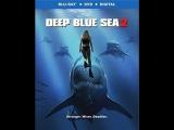 Глубокое Синее Море 2.