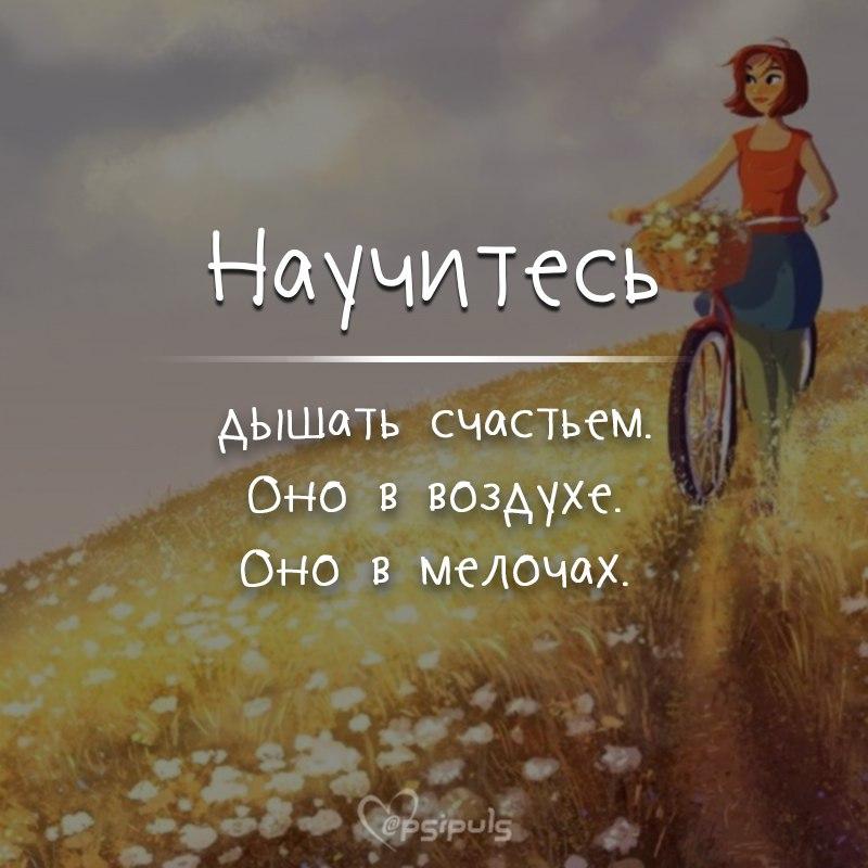 Белорусском, открытка счастье в мелочах