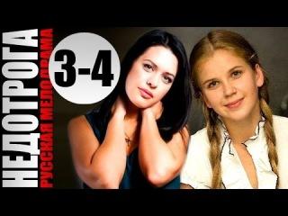 Недотрога 3-4 серии (2014) 4-серийная мелодрама фильм кино сериал