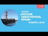 Концерт «Россия. Севастополь. Крым». Онлайн-трансляция