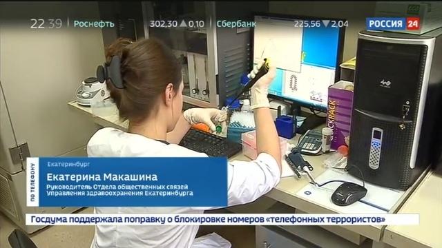 Новости на Россия 24 • Мать школьника из Екатеринбурга считает, что ее сыну ошибочно поставили диагноз корь