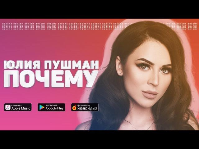 Юлия Пушман - Почему || ПРЕМЬЕРА !