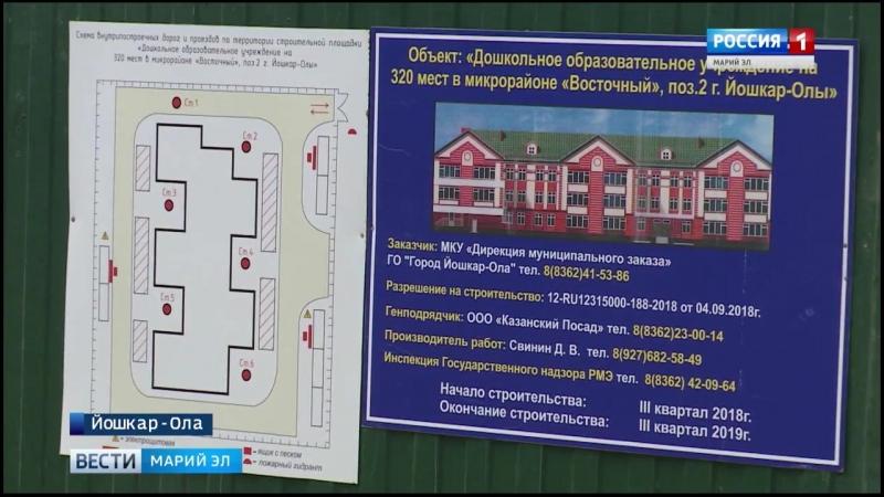 Работа закипела – в Йошкар-Оле появится еще один детский сад