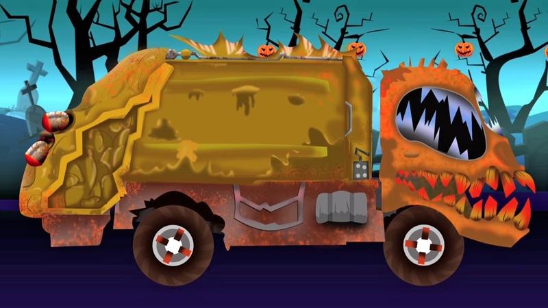 รถบรรทุกขยะ | โรงงานของเล่นน่ากลัว | เด็ก36