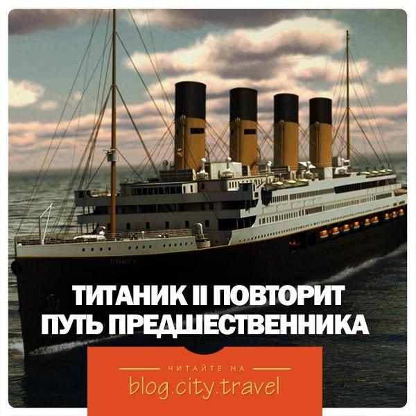 напоминают схемы Титаника.