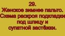 29 Женское зимнее пальто Схема раскроя подкладки под шлицу и супатной застёжки