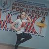Полина Погадаева