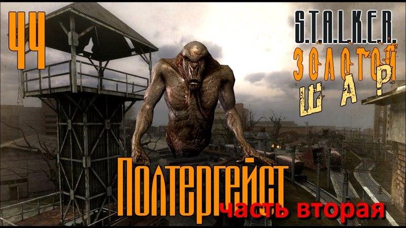 S.T.A.L.K.E.R.: Shadow of Chernobyl - Золотой Шар - Завершение 44 ~ Полтергейст Часть вторая