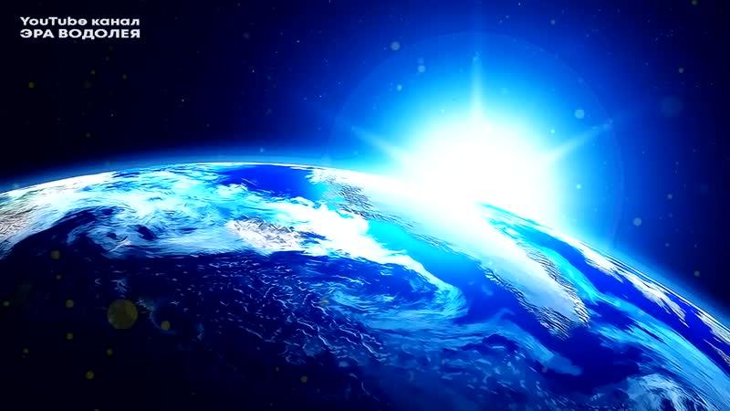 Что необходимо знать о Вознесении Земли (Эра Водолея)