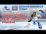 Обзор матча - хк Валдай (Валдай) VS хк АйсБерг (Великий Новгород) - Кубок Главы района 2018
