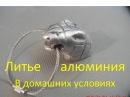 Литье алюминия в домашних условиях от формы до плавки