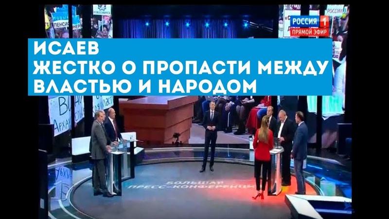 Никита Исаев о пресс-конференции Владимира Путина