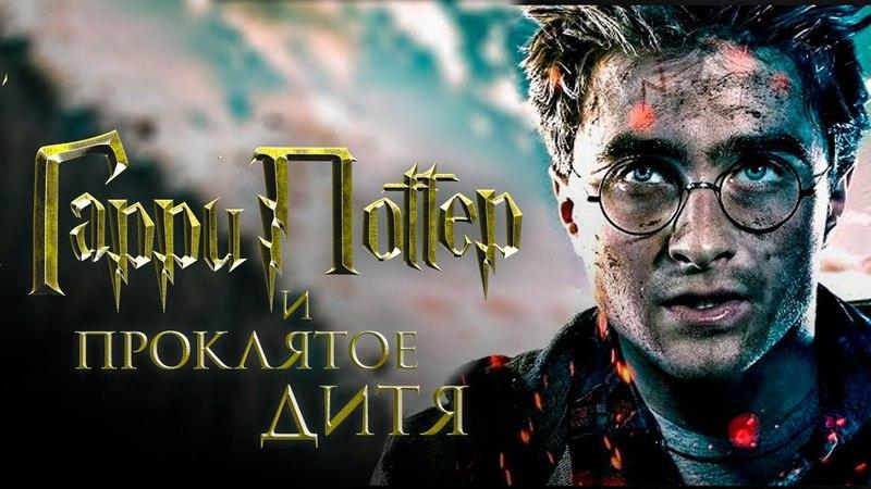 Гарри Поттер и Проклятое дитя Обзор / Трейлер 4 на русском