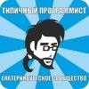 Типичный программист (Екатеринбург)
