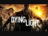 Dying Light УРРРЯ ЗОМБЯ