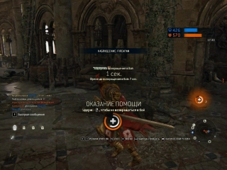 forhonor 2018-09-11 21-43-02-264