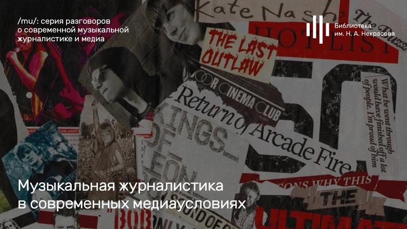 Лекция «Музыкальная журналистика в современных медиаусловиях»