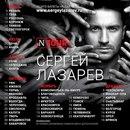 Сергей Лазарев фото #38