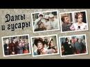 Спектакль Дамы и гусары_1976 (комедия).