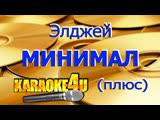 Элджей Минимал Караоке Плюс