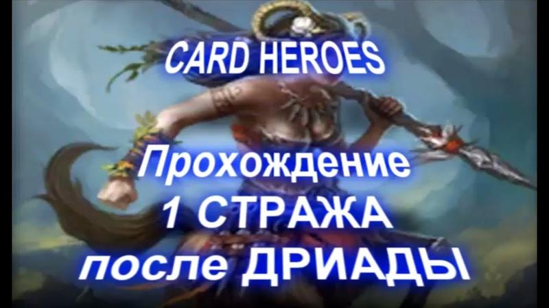 Card Heroes Магический лес прохождение 1 стража после Дриады
