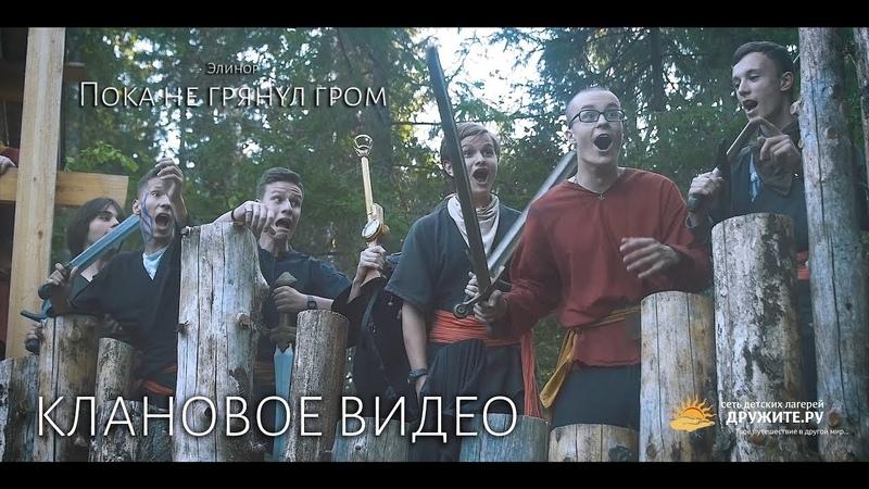 [Дружите.ру] Штормград: Элинор, 5 смена 2018 - Клановое видео